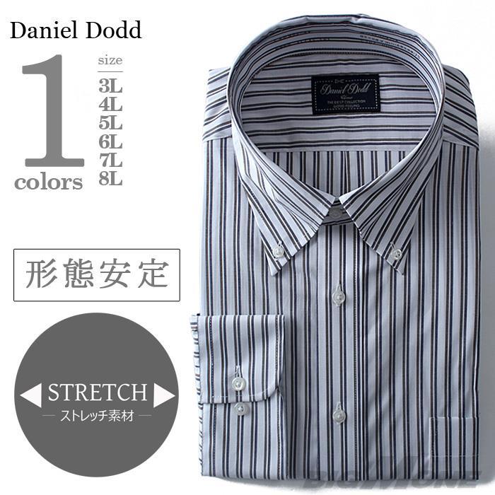 2点目半額 大きいサイズ メンズ DANIEL DODD ビジネス Yシャツ 長袖 ワイシャツ 形態安定 ストレッチ ボタンダウンシャツ ビジネスシャツeadn82-44