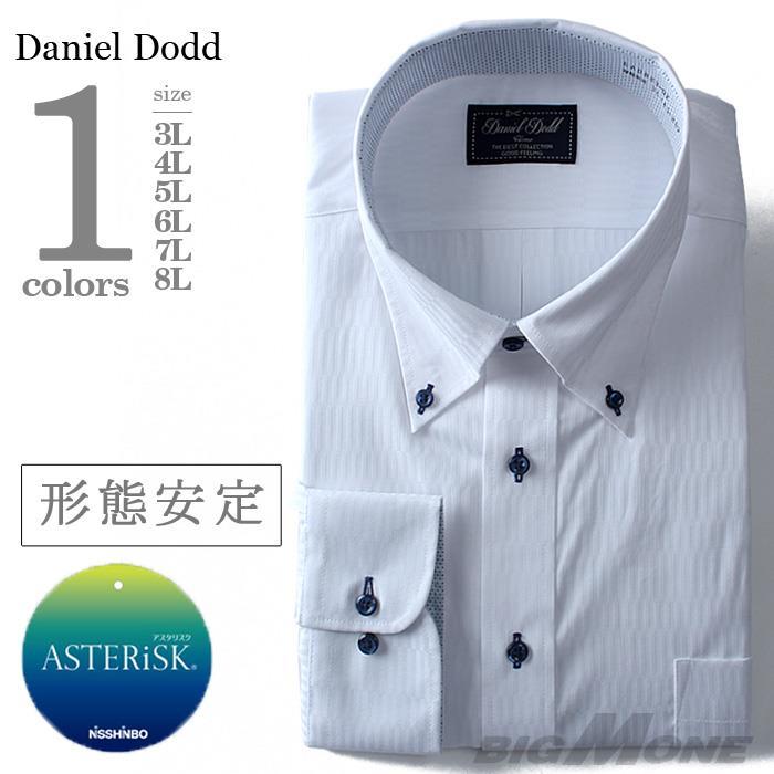 2点目半額 大きいサイズ メンズ DANIEL DODD ビジネス Yシャツ 長袖 ワイシャツ 形態安定 ストレッチ ボタンダウンシャツ ビジネスシャツeadn83-2