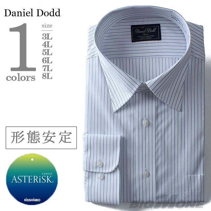 2点目半額 大きいサイズ メンズ DANIEL DODD ビジネス Yシャツ 長袖 ワイシャツ 形態安定 ストレッチ ワイドカラーシャツ ビジネスシャツeadn83-14