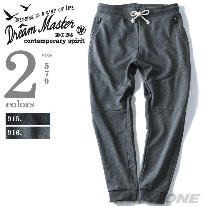 大きいサイズ メンズ DREAM MASTER ドリームマスター ボトムス パンツ ズボン 裏毛 スウェットパンツ dm-hua8301