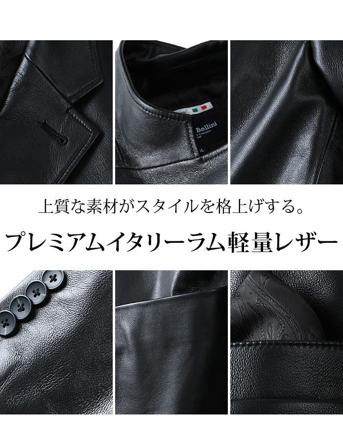大きいサイズ メンズ SARTORIA BELLINI ラムレザー2ツ釦ジャケット azle-506