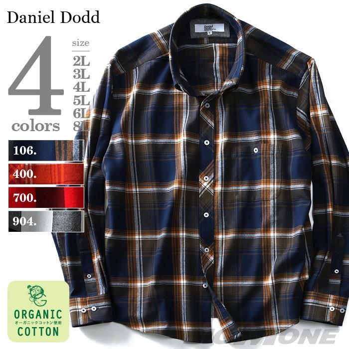 大きいサイズ メンズ DANIEL DODD シャツ 長袖 オーガニックコットン フランネル チェック ボタンダウンシャツ azsh-170402