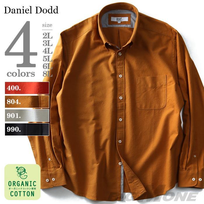 大きいサイズ メンズ DANIEL DODD シャツ 長袖 オーガニックコットン 無地 フランネル ボタンダウンシャツ azsh-170501
