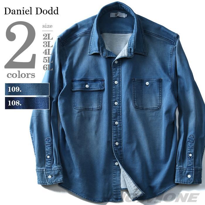 大きいサイズ メンズ DANIEL DODD 長袖ストレッチカットデニムワークシャツ 717-170402