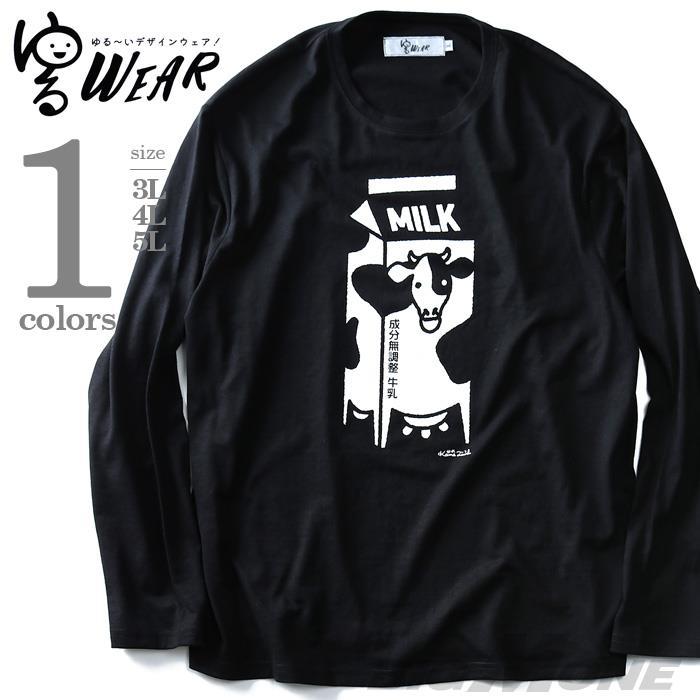 大きいサイズ メンズ ゆるWEAR 長袖 Tシャツ ロンT コラボ プリント ロングTシャツ MILK azt-170451