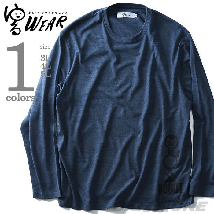 大きいサイズ メンズ ゆるWEAR 長袖 Tシャツ ロンT コラボ プリント ロングTシャツ ROBOT azt-170452