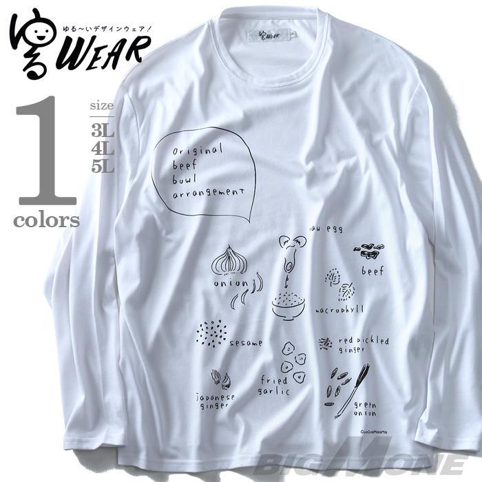 大きいサイズ メンズ ゆるWEAR 長袖 Tシャツ ロンT コラボ プリント ロングTシャツ beef bowl azt-170453