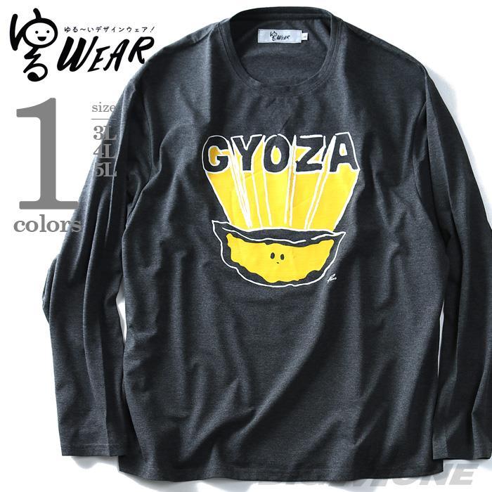 大きいサイズ メンズ ゆるWEAR 長袖 Tシャツ ロンT コラボ プリント ロングTシャツ GYOZA azt-170456