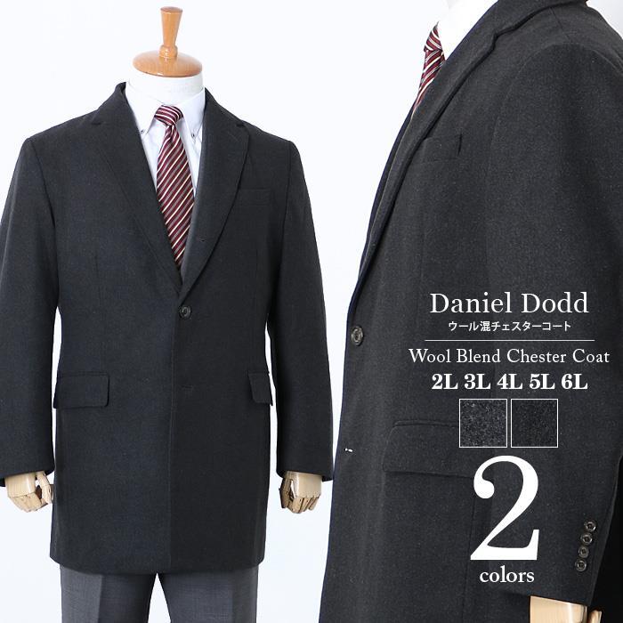 大きいサイズ メンズ DANIEL DODD ウール混 チェスターコート azb-1346