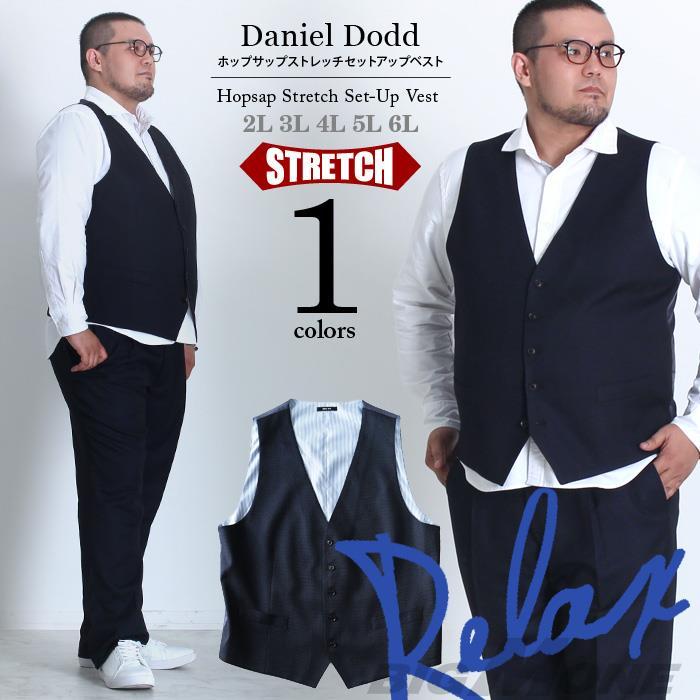 大きいサイズ メンズ DANIEL DODD ホップサップ ストレッチ セットアップ ベスト azv3217601