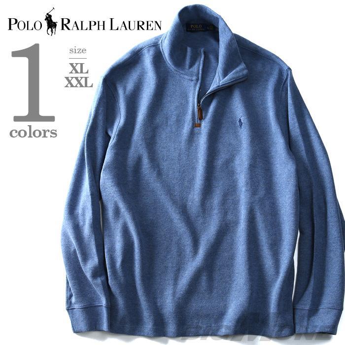 大きいサイズ メンズ POLO RALPH LAUREN ポロ ラルフローレン ハーフジップセーター ニット ブルー XL XXL USA 直輸入 710666383002