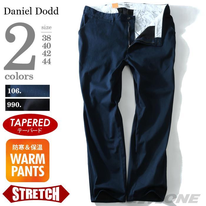 大きいサイズ メンズ DANIEL DODD ストレッチ ウォーム 裏フリースパンツ azp-1243