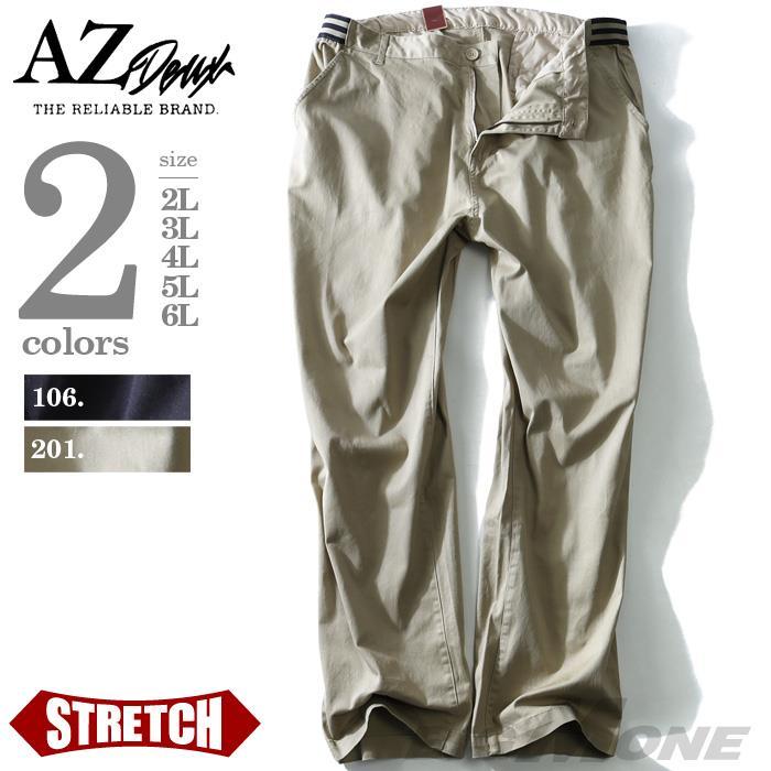 大きいサイズ メンズ AZ DEUX サイドシャーリング ストレッチパンツ azp-1246