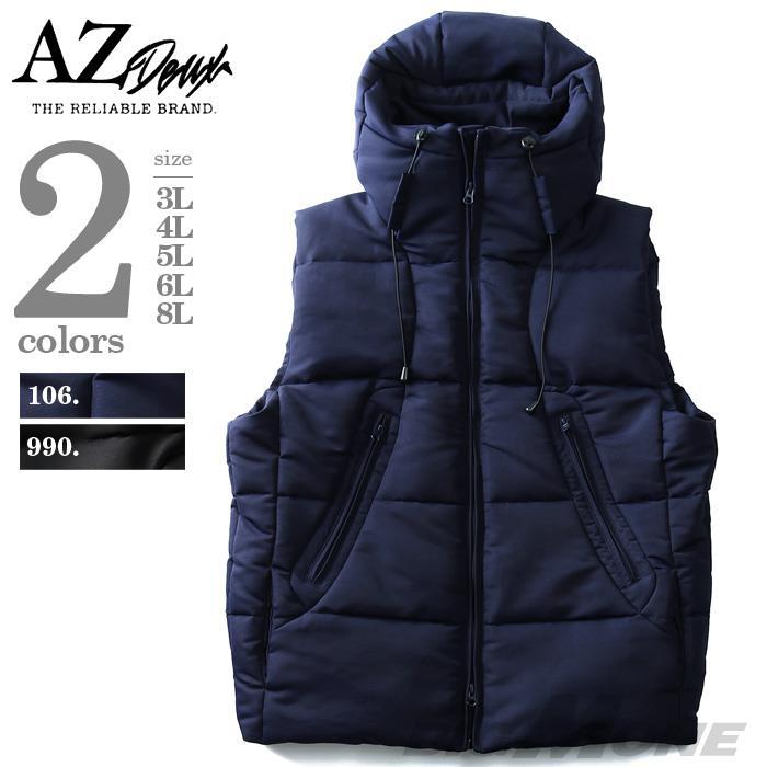 大きいサイズ メンズ AZ DEUX ボリュームネック中綿ベスト azb-1351