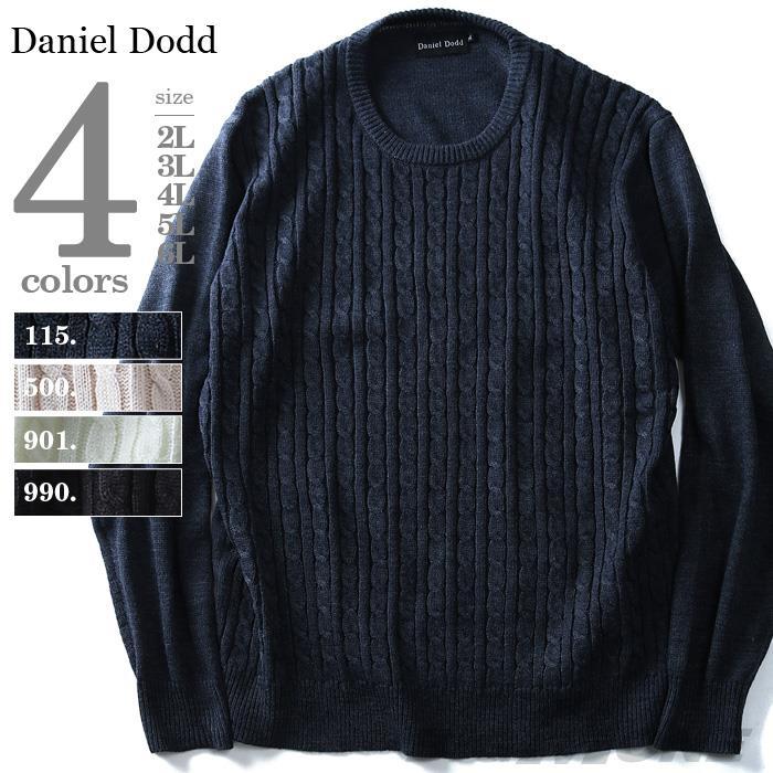 大きいサイズ メンズ DANIEL DODD クルーネック ケーブル編み セーター azk-170487