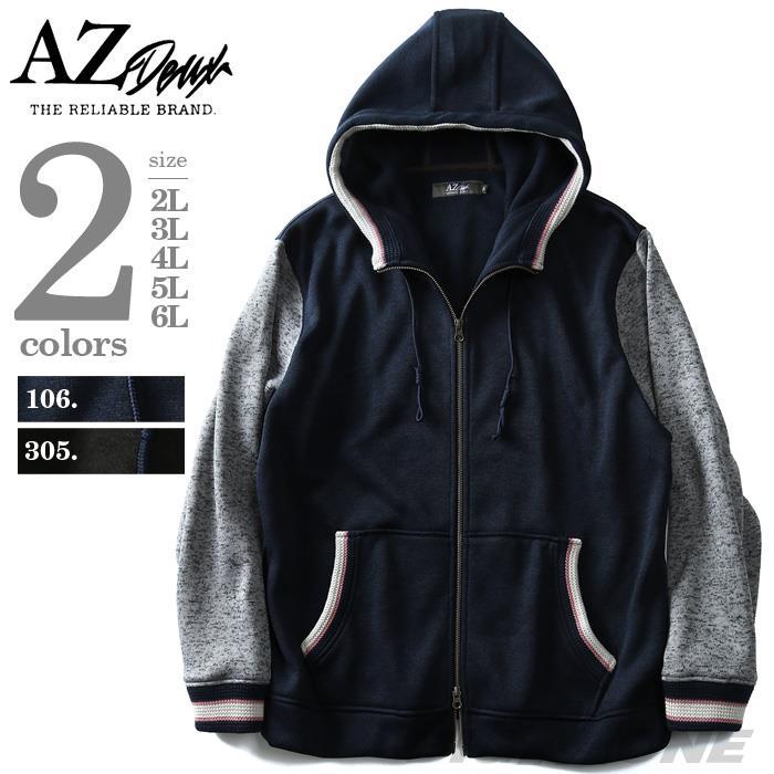 大きいサイズ メンズ AZ DEUX フルジップ 太リブカット ジャケット azcj-170469