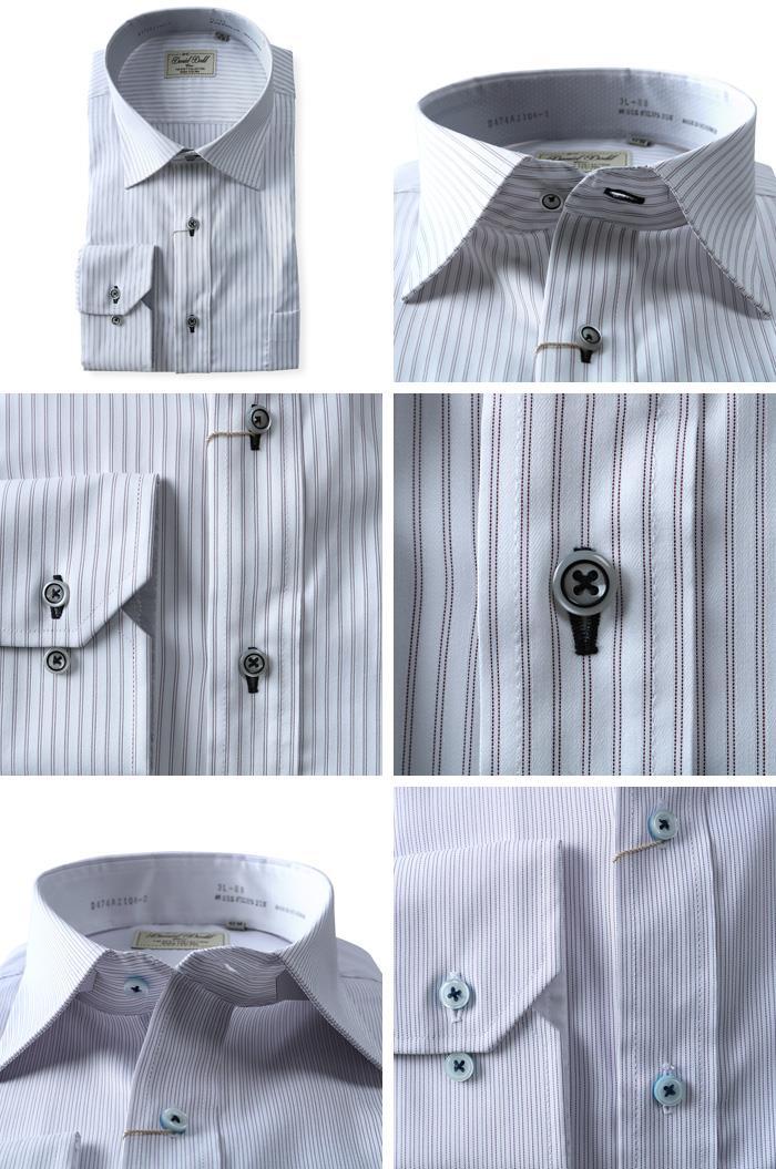 2点目半額 大きいサイズ メンズ DANIEL DODD 形態安定 長袖 Yシャツ 長袖 ワイシャツ レギュラー ストレッチ d474az104