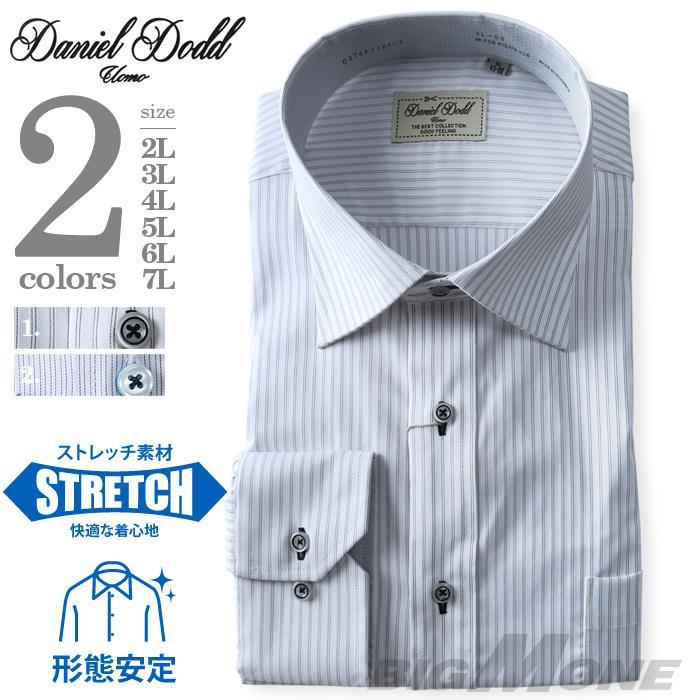 2点目半額 大きいサイズ メンズ DANIEL DODD 形態安定 長袖ワイシャツ レギュラー ストレッチ d474az104