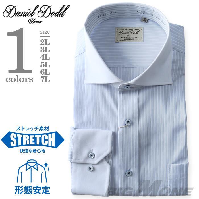 2点目半額 大きいサイズ メンズ DANIEL DODD 形態安定 長袖 Yシャツ 長袖 ワイシャツ レギュラー クレリック ホリゾンタル ストレッチ d474az105