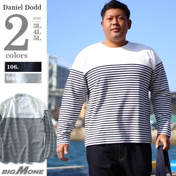 大きいサイズ メンズ DANIEL DODD 長袖 Tシャツ ロンT ボーダー柄 切替 ロングTシャツ azt-180110