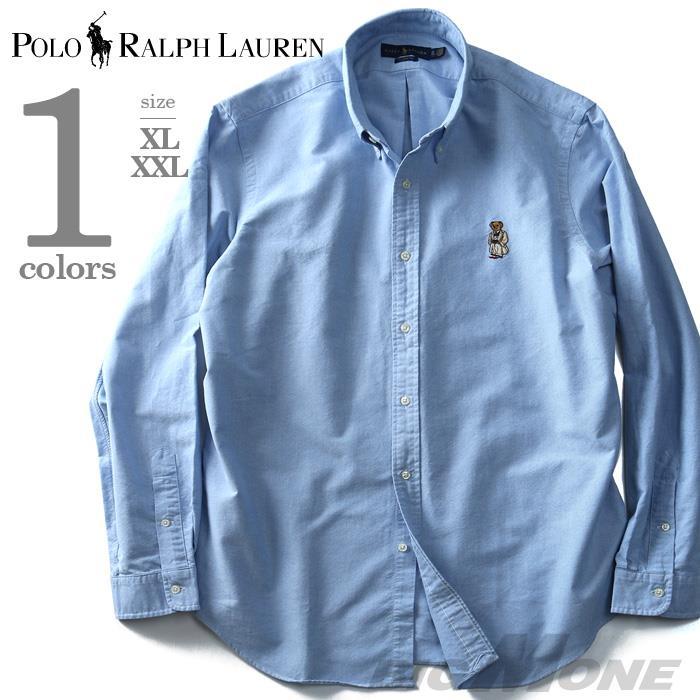 大きいサイズ メンズ POLO RALPH LAUREN ポロ ラルフローレン 長袖 シャツ ワンポイント ボタンダウンシャツ カジュアルシャツ ブルー XL XXL USA 直輸入 710688296002