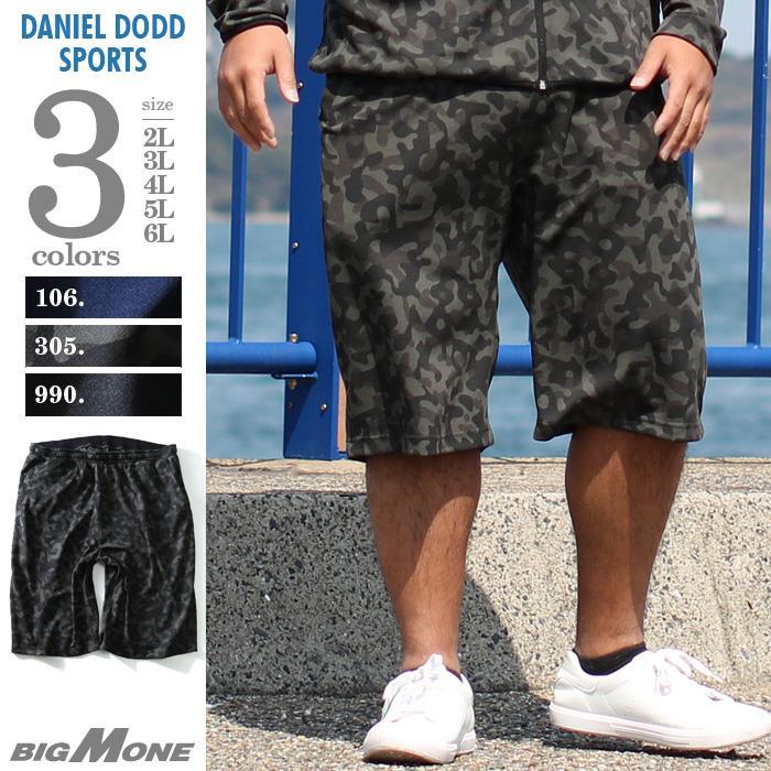 大きいサイズ メンズ DANIEL DODD ボトムス パンツ セットアップ スポーツ ジャージ ショートパンツ ズボン azsp-1430