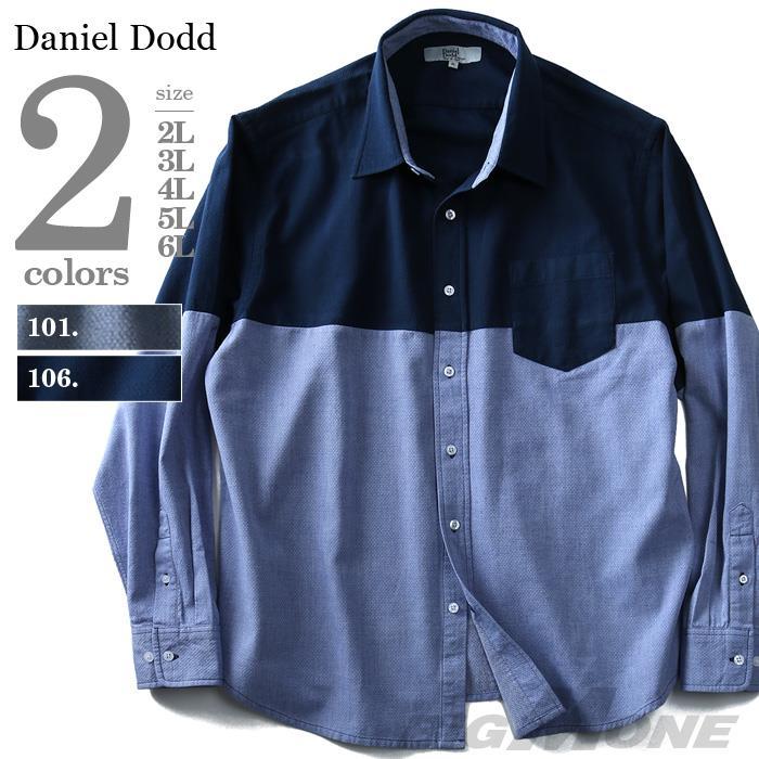 大きいサイズ メンズ DANIEL DODD シャツ 長袖 カラミバイカラーシャツ azsh-180117