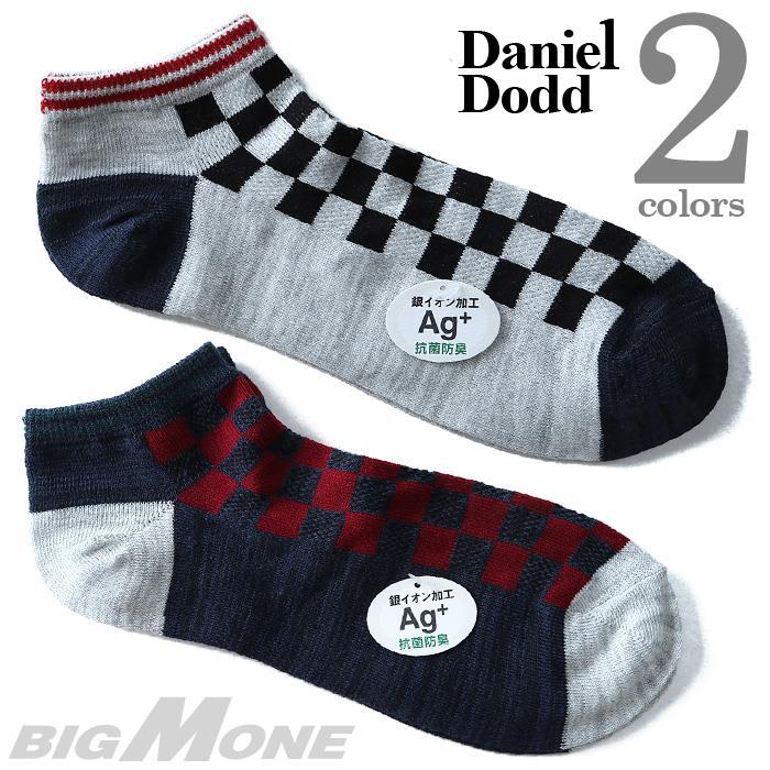 大きいサイズ メンズ 28~30cm DANIEL DODD ソックス 抗菌防臭 チェッカー柄 メンズソックス 靴下 azsk-17033