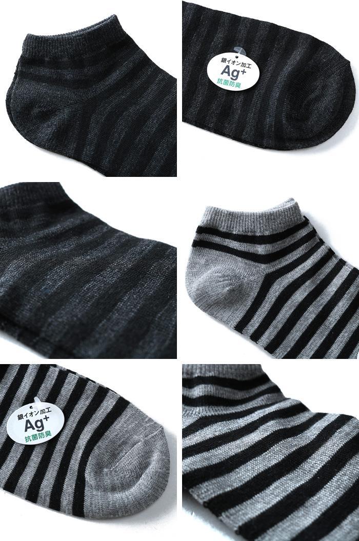 大きいサイズ メンズ 28~30cm DANIEL DODD ソックス 抗菌防臭 ボーダー柄 メンズソックス 靴下 azsk-17039