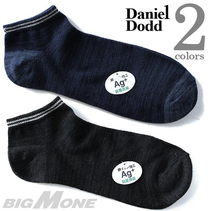 大きいサイズ メンズ 28~30cm DANIEL DODD ソックス 抗菌防臭 無地 メンズソックス 靴下 azsk-17040