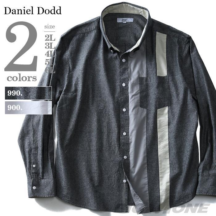大きいサイズ メンズ DANIEL DODD シャツ 長袖 シャンブレー 縦切替 ボタンダウンシャツ azsh-180121