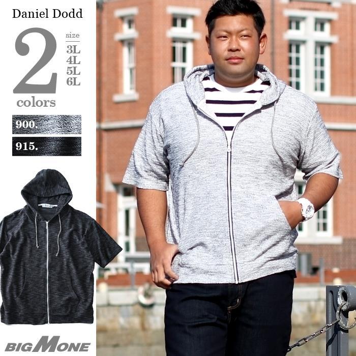大きいサイズ メンズ DANIEL DODD 裏毛 半袖 フルジップパーカー azcj-180266