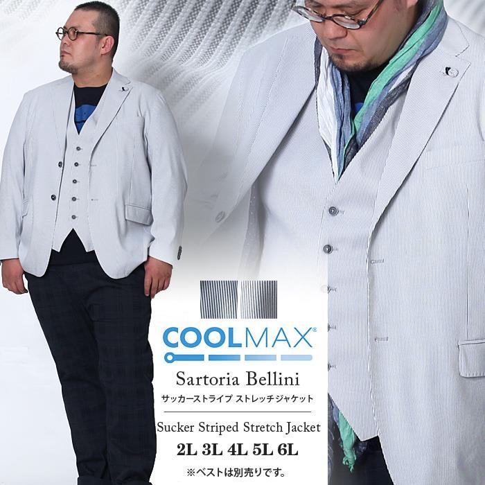 大きいサイズ メンズ SARTORIA BELLINI Cool Max サッカー ストライプ ストレッチジャケット azjk3418301