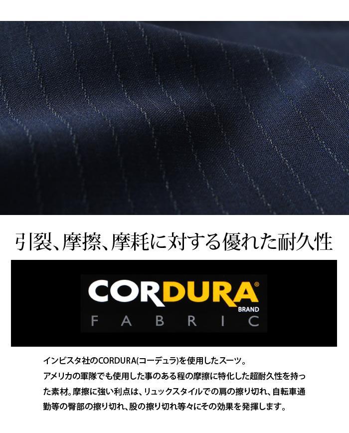 大きいサイズ メンズ SARTORIA BELLINI CORDURA (コーデュラ) 2ツ釦スーツ az82302-l
