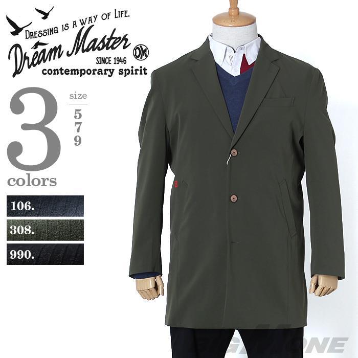 大きいサイズ メンズ DREAM MASTER ドリームマスター コート アウター 4Way ストレッチ チェスターコート dm-hls2101