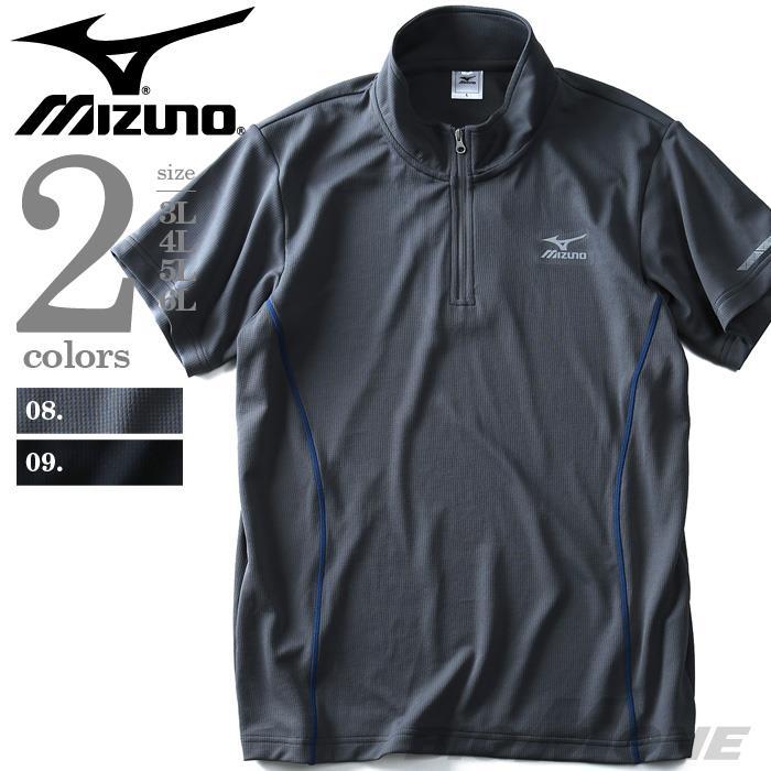 大きいサイズ メンズ MIZUNO ミズノ 長袖 Tシャツ ロンT カラーライン ハーフジップ Tシャツ k2ja8b80