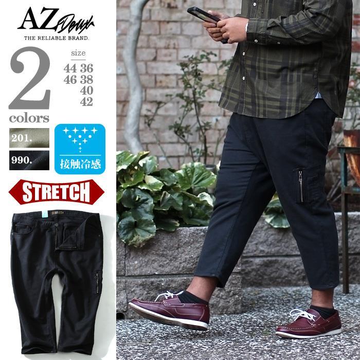 大きいサイズ メンズ AZ DEUX ボトムス パンツ 接触冷感 ユーティリティ ポケット付 クロップドパンツ ストレッチ ズボン azsp-1432
