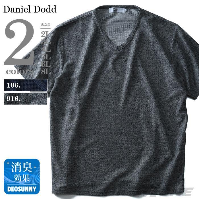 タダ割 大きいサイズ メンズ DANIEL DODD 半袖 Tシャツ 杢柄 サーマル Vネック 半袖Tシャツ azt-180272