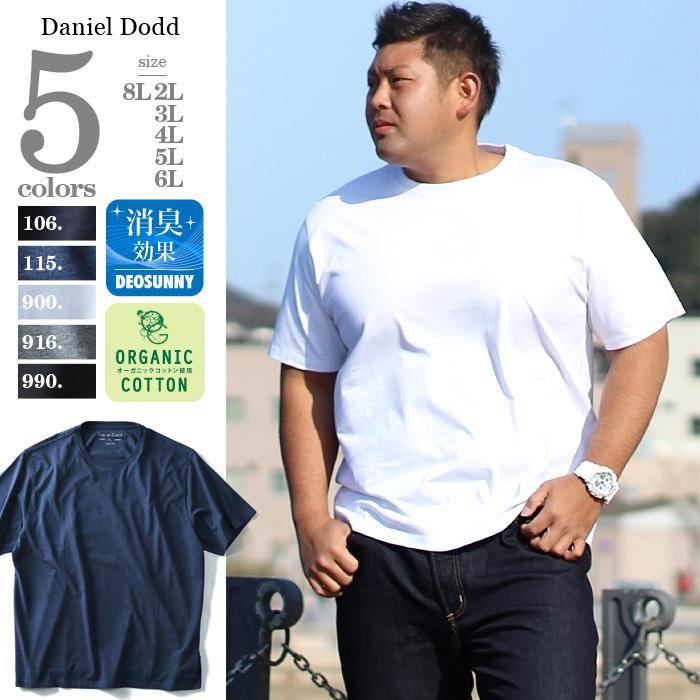 タダ割 大きいサイズ メンズ DANIEL DODD 半袖 Tシャツ オーガニック 無地 半袖Tシャツ azt-180261
