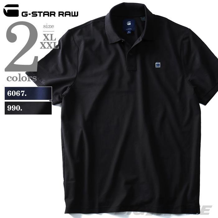 大きいサイズ メンズ G-STAR RAW ジースターロウ 半袖 ワンポイント ロゴ ポロシャツ d08513-5864