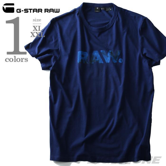 大きいサイズ メンズ G-STAR RAW ジースターロウ 半袖 Tシャツ ロゴ プリント 半袖Tシャツ d04587-336