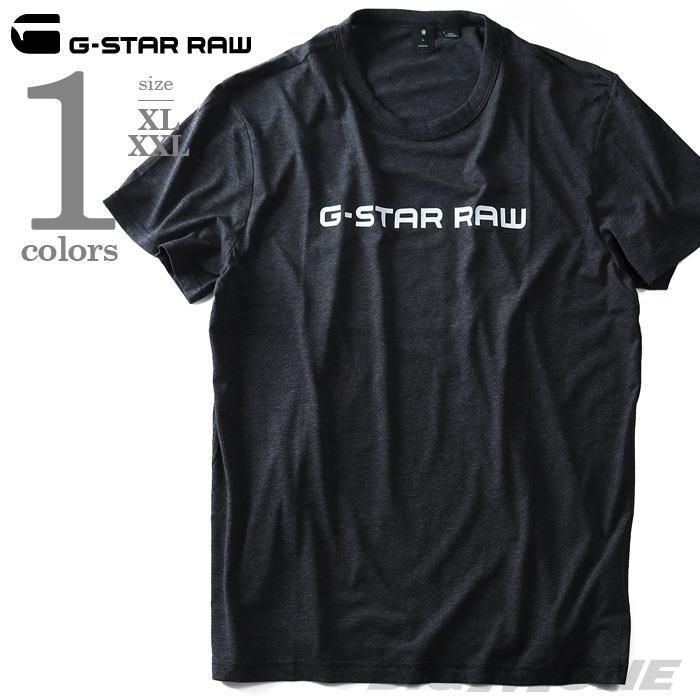 大きいサイズ メンズ G-STAR RAW ジースターロウ 半袖 Tシャツ ブランド ロゴ プリント 半袖Tシャツ d08504-2757