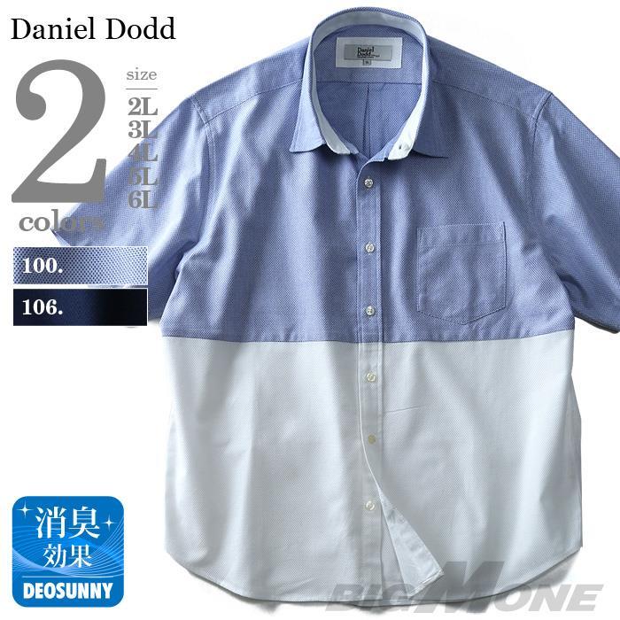 大きいサイズ メンズ DANIEL DODD シャツ 半袖 カラミバイカラーシャツ azsh-180230