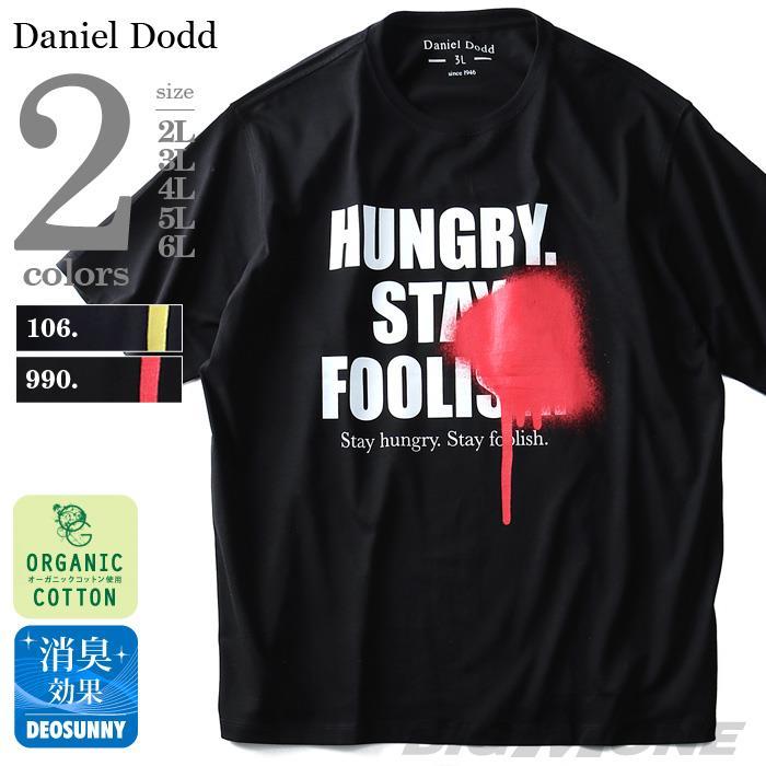 タダ割 大きいサイズ メンズ DANIEL DODD 半袖 Tシャツ オーガニック プリント半袖Tシャツ HUNGRY azt-180241
