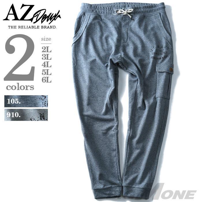 大きいサイズ メンズ AZ DEUX カーゴ スウェットパンツ azp-1251