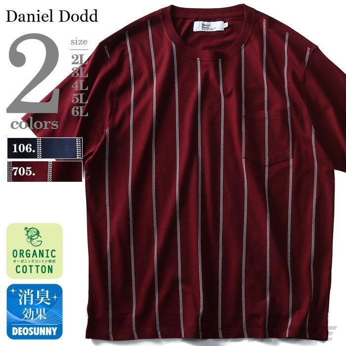 タダ割 大きいサイズ メンズ DANIEL DODD 半袖 Tシャツ ストライプ 切り替え 半袖Tシャツ オーガニックコットン azt-180202
