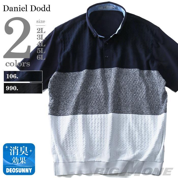 大きいサイズ メンズ DANIEL DODD 3段切替え ボタンダウン半袖 ポロシャツ azpr-180278