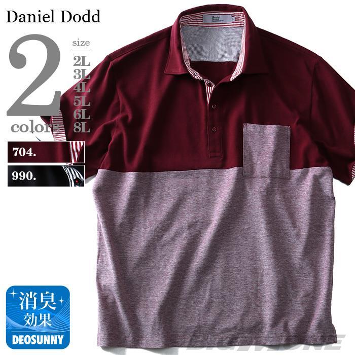 大きいサイズ メンズ DANIEL DODD 胸ポケット付き 切替え 半袖 ポロシャツ azpr-180277