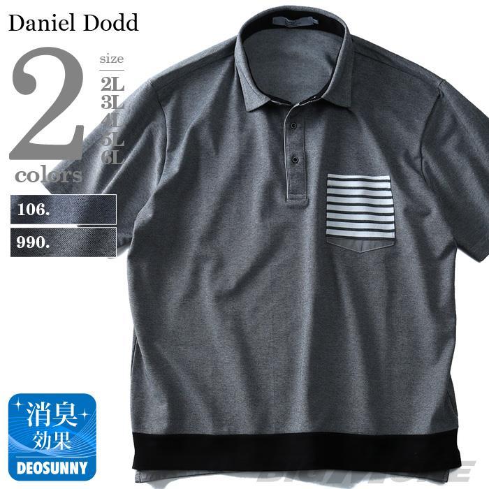 大きいサイズ メンズ DANIEL DODD ボーダー 胸ポケット付き 半袖 ポロシャツ azpr-180276