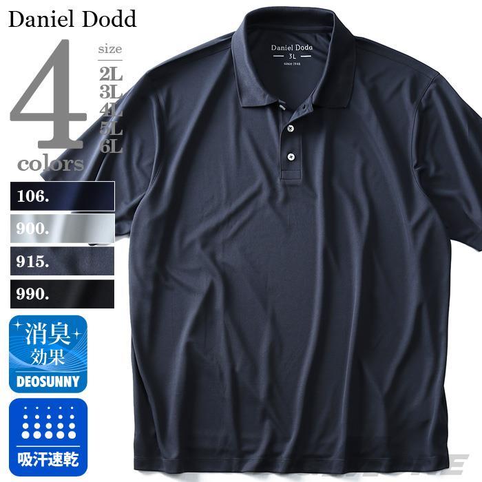 大きいサイズ メンズ DANIEL DODD 吸汗速乾 無地 半袖 スポーツ ポロシャツ azpr-180283